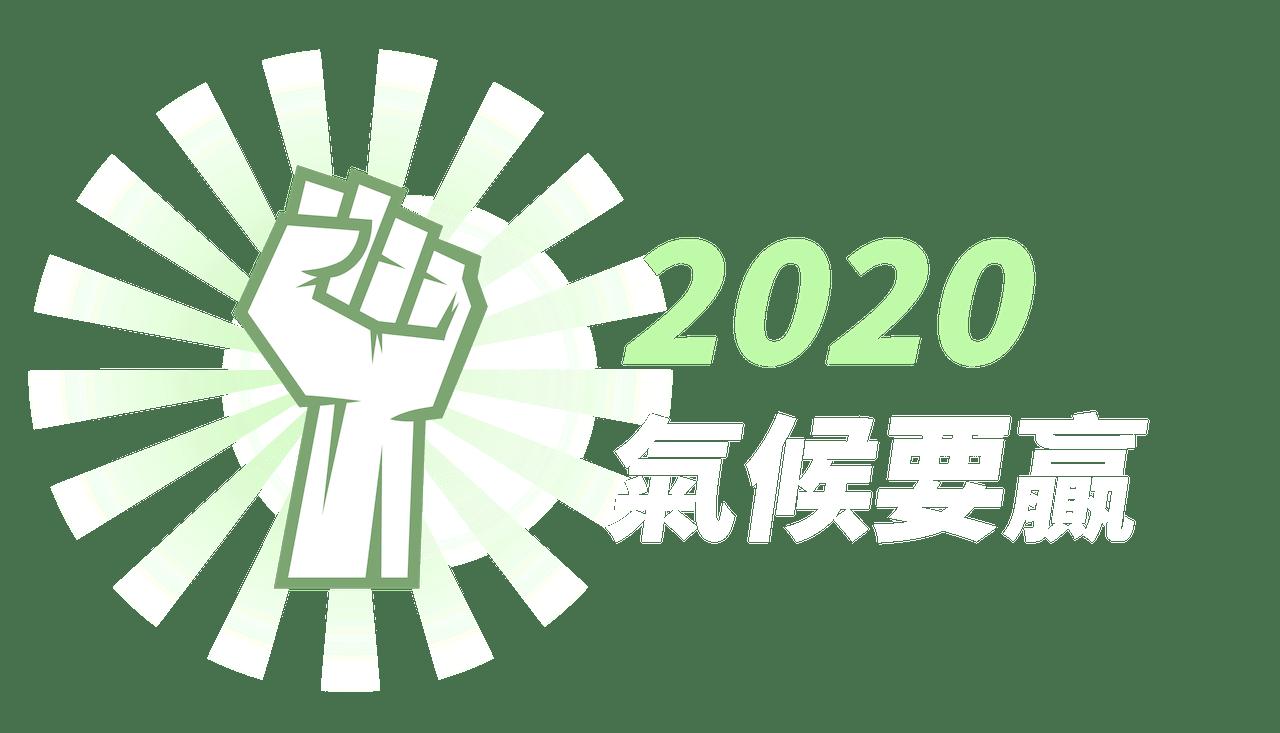 2020 氣候要贏